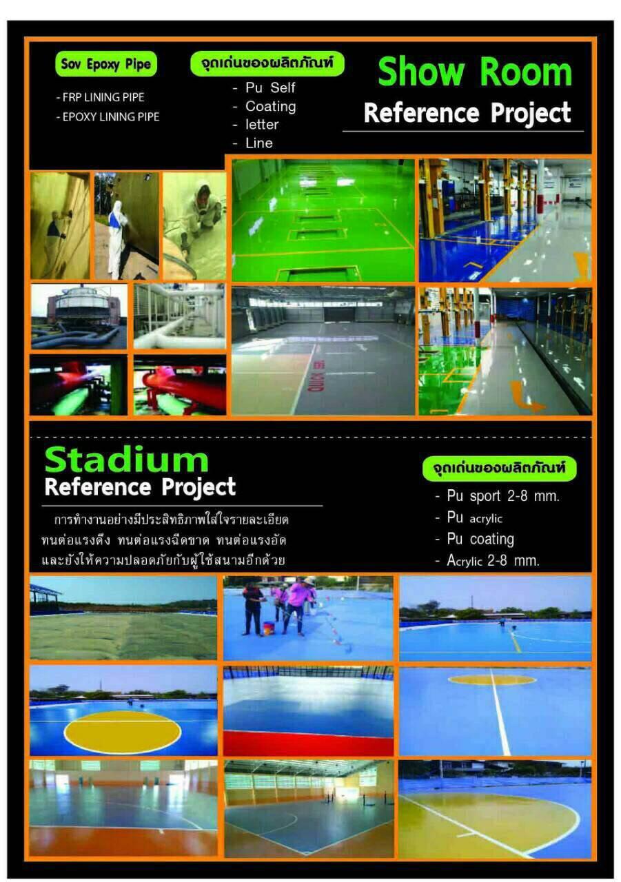 Brochures บริษัทฯ 8