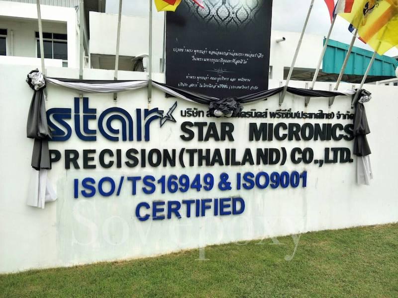 โครงการ STAR MICRONICS PRECISION(THAILAND)CO.,LTD 1