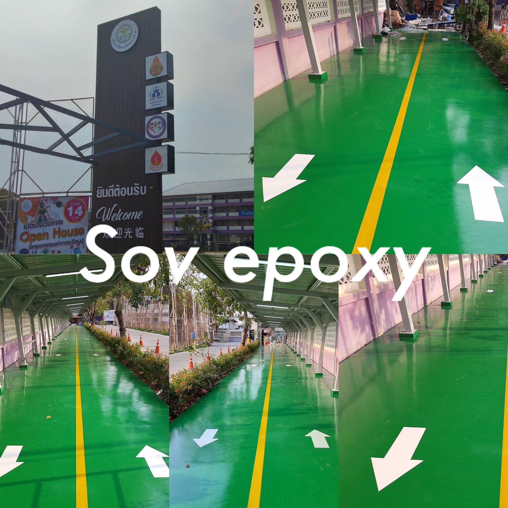 ผลงาน SOV Epoxy 276
