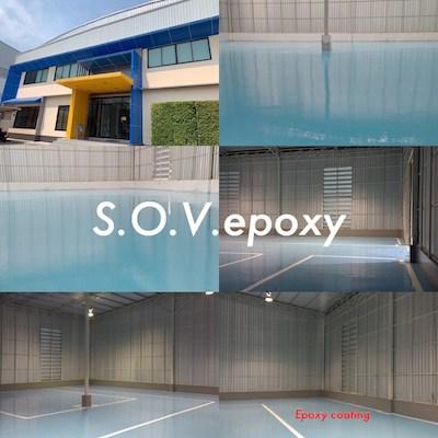เคลือบพื้น Epoxy โรงงานพลาสติกบางพลี 1